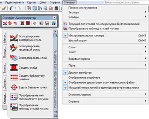 Инструменты администратора в надстройке к AutoCAD