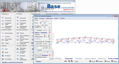 Система общестроительных расчетов Base