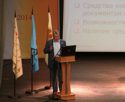 доклад генерального директора ГК CSoft И.В. Лебедева
