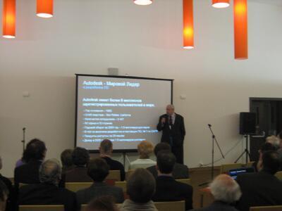 Выступление представителя Autodesk