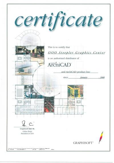 steepler GraphiCS Center - авторизованный дистрибьютор archicad