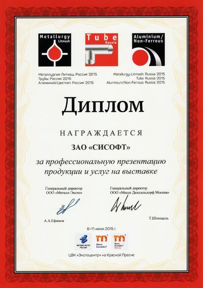 Диплом участника выставки «МЕТАЛЛУРГИЯ.ЛИТМАШ»