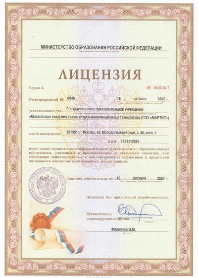 МАРТИТ. Лицензия