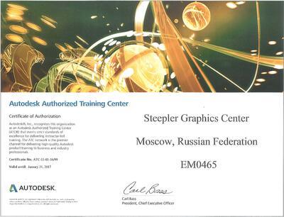 Steepler GraphiCS Center - авторизованный учебный центр Autodesk