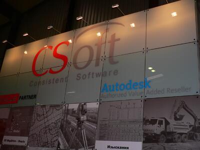 Стенд CSoft