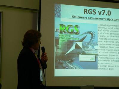 Р.А. Томах: Возможности программы GeoniCS Изыскания (RGS, RGS_PL)