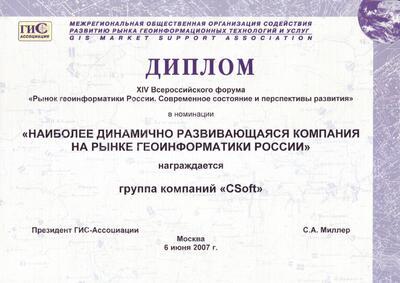 Диплом ГИС-Ассоциации