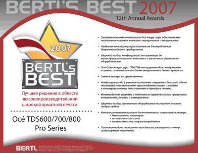 Награда Oce TDS600/700/800 bertl`s best