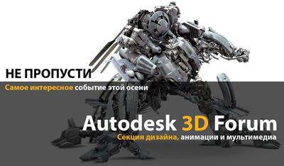 Анонс секции Дизайн, анимация и мультимедиа, Autodesk 3D Forum