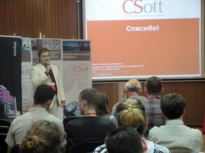Вступительное слово генерального директора ЗАО «CSoft Волгоград» Вадима Татаренко