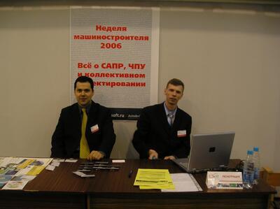 Неделя машиностроителя 2006, Челябинск, CSoft Урал