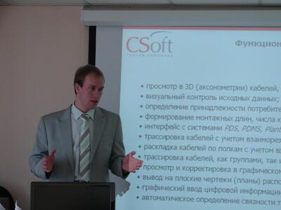 Доклад специалиста отдела автоматики и электрических систем Воробьева Степана