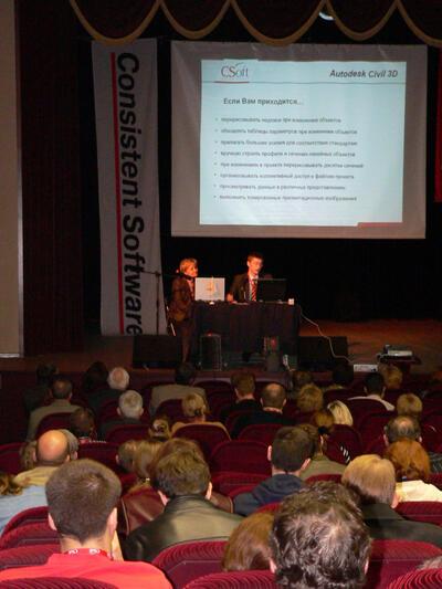 Валентина Чешева и Алексей Ткаченко представляют программу Autodesk Civil 3D 2007