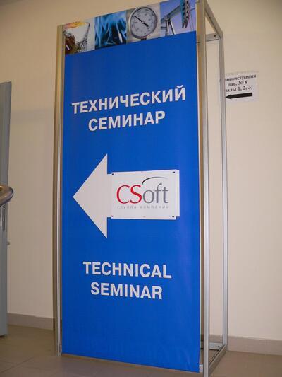 Организатором семинара Решения для автоматизации комплексного проектирования объектов нефтегазовой отрасли выступила ГК CSoft