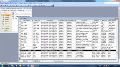 Пример просмотра базы данных в Access