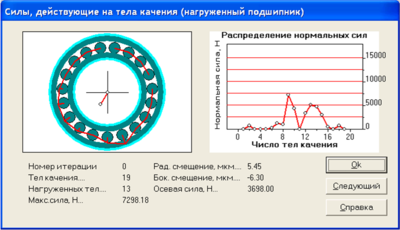 Расчет подшипника в модуле APM Bear