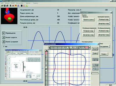 Проектирование кулачкового механизма в модуле APM Cam