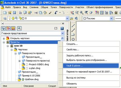 Вызов интерфейса управления проектом VauLT explorer