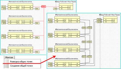 Разводка общих точек на графической странице