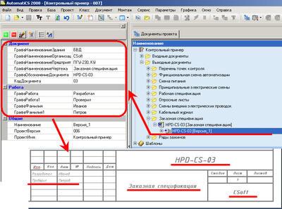 Заполнение штампа в соответствии с параметрами документа
