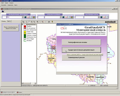 Окно программы. Версия для пользователей