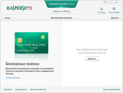 Новая функция Безопасные платежи обеспечивают защиту ваших данных при оплате покупок в интернете и пользовании онлайн-банкингом.