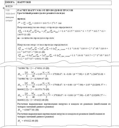 Расчет нагрузок на опоры и фундаменты