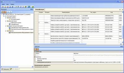 Менеджер проекта делает хранение проектных документов структурированным и наглядным, а доступ к ним - быстрым и простым.