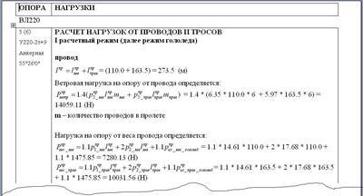 Рис.14(1). Расчет нагрузок на опоры и фундаменты