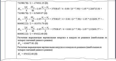 Рис.14(2). Расчет нагрузок на опоры и фундаменты