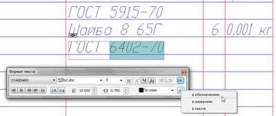 Через формат *.dwg nanoCAD может интегрироваться с обширнейшим спектром САПР-решений. При этом nanoCAD напрямую интегрирован с библиотекой норм и стандартов NormaCS
