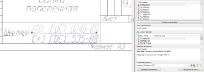Практически любой серьезный чертеж ссылается на нормативно-техническую документацию, а с помощью уникальной функции НОРМААУДИТ пользователи могут не просто проверить статус этих ссылок, но и оперативно все исправить.