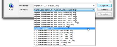nanoCAD напрямую поддерживает формат *.dwg, что позволяет свободно использовать наработанную документацию и обмениваться данными с коллегами, смежниками и подрядчиками