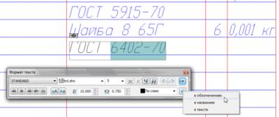 Формат *.dwg позволяет nanoCAD интегрироваться с обширнейшим спектром САПР-решений. При этом nanoCAD напрямую интегрирован с библиотекой норм и стандартов NormaCS
