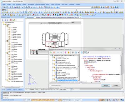 Основное окно программы PlanTracer Pro 7