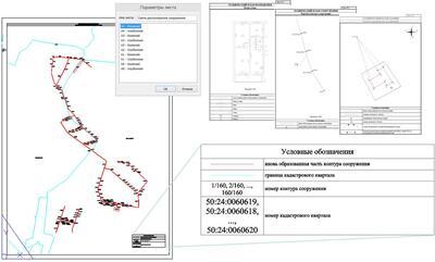 Графические разделы и таблица условных обозначений