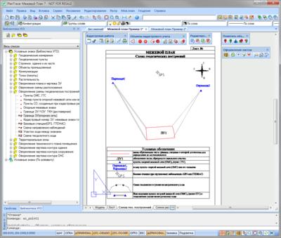 Основное окно программы PlanTracer Межевой план 7.0