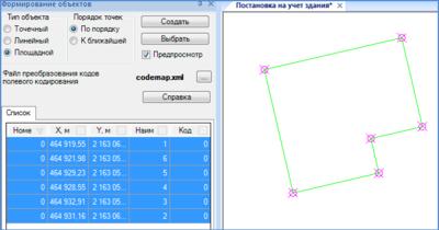 Формирование объектов из полученных координатных точек