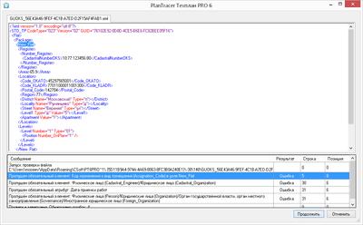 Окно проверки файла *.xml на соответствие xml-схемам Росреестра