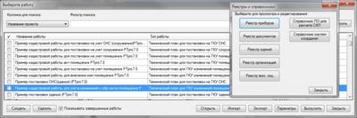 Окно реестра кадастровых работ и выбора справочников для редактирования