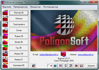 СКМ ЛП «ПолигонСофт»