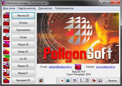Оболочка ПолигонСофт 14.0