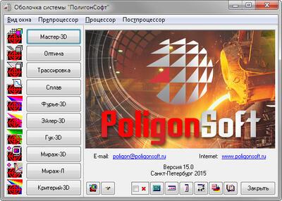 СКМ ЛП «ПолигонСофт» 15.0