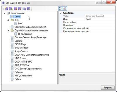 Project StudioCS ОПС. Менеджер баз данных оборудования