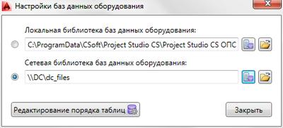 Project StudioCS ОПС. Настройка расположения баз данных