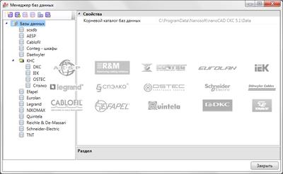 Project StudioCS СКС. Базы производителей оборудования