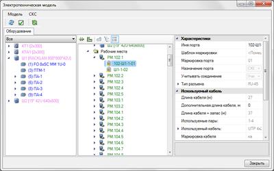 Project StudioCS СКС. Электротехническая модель проекта
