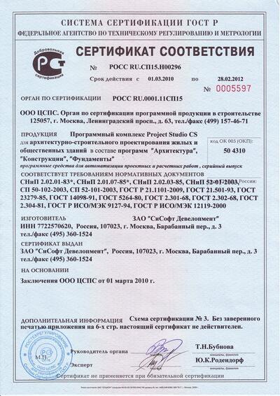 Сертификат соответствия № РОСС RU. СП15.Н00296