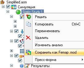 Рис. 29. Возможность сохранения результатов анализа в формат Femap