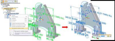 Рис. 33. Команда Создать 3D позволяет перенести информацию для изготовления на импортированную 3D-модель